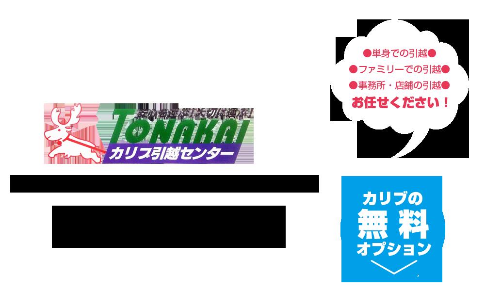 東京・町田・相模原・川崎・横浜のお引越しならカリブ引越センターにお任せください。